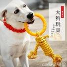 熱賣寵物玩具狗狗玩具寵物金毛耐咬磨牙大型犬玩具繩結狗咬繩拉布拉多法斗用品 coco