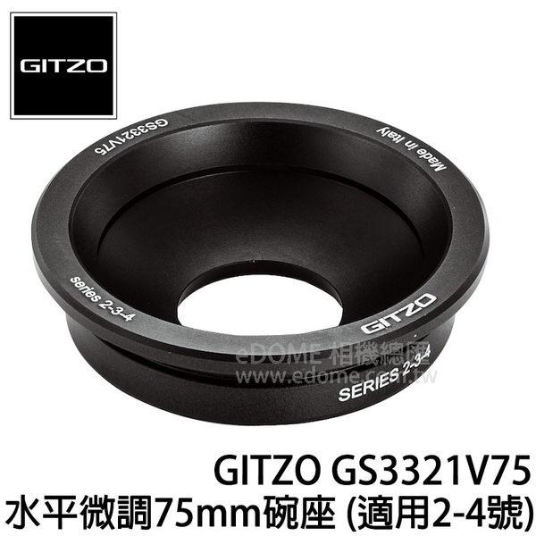 GITZO GS 3321 V75 15° 水平微調 75mm 碗座 (6期0利率 免運 文祥貿易公司貨) 適用系統家 2-4號腳架
