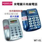 免運!! ◤免持聽筒對講來電記憶50組◢  WONDER 來電顯示有線電話 超大按鍵 WT-01