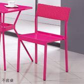 8號店鋪 森寶藝品傢俱 c-02 品味生活 餐聽 休閒鋁椅系列 523-6優可戶外休閒鋁椅(桃紅色)