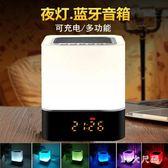 110V創意小夜燈藍牙音響充電led節能起夜喂奶臺燈臥室床頭感應音樂燈 QQ9283『MG大尺碼』