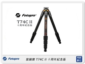 【0利率,免運費】FOTOPRO 富圖寶 T74C II 十周年紀念版 皇家系列 碳纖維(公司貨)