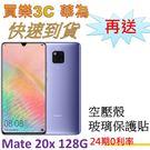 現貨 華為 HUAWEI Mate 20X 手機128G,送 空壓殼+玻璃保護貼,24期0利率