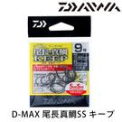 漁拓釣具 DAIWA D-MAX 尾長真鯛SS KEEP (海水鉤)
