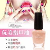 MEKO 玩美指甲油-730/彩繪指甲