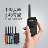 對講機 民用戶外迷你無線手臺大功率手持器酒店餐廳KTV工地對講器