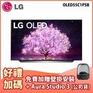 【贈基本壁掛安裝+AURA STUDIO 3 藍芽喇叭】[LG 樂金]55型 OLED 專業版低藍光護眼電視 OLED55C1PSB
