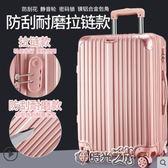 拉杆箱男女學生密碼拉桿箱萬向輪24寸登機皮箱子行李箱igo時光之旅