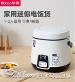 蒸鍋 華強迷你電飯煲1人-2人家用小型電飯鍋小宿舍普通老式煮飯鍋3-HE9 阿卡娜