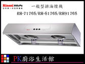 【PK廚浴生活館】 高雄林內牌 RH-7176S 排油煙機 ☆雙渦輪雙馬達 可刷卡 另有 RH-8176S RH-9176S