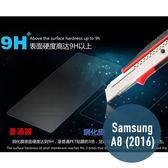 SAMSUNG 三星 A8 (2016版) 鋼化玻璃膜 螢幕保護貼 0.26mm鋼化膜 2.5D弧度 9H硬度
