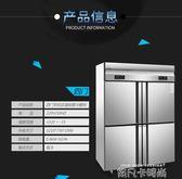 道升四門六門冰箱冰櫃冷櫃商用立式雙溫速凍冷藏冷凍保鮮櫃廚房 220V QM 依凡卡時尚