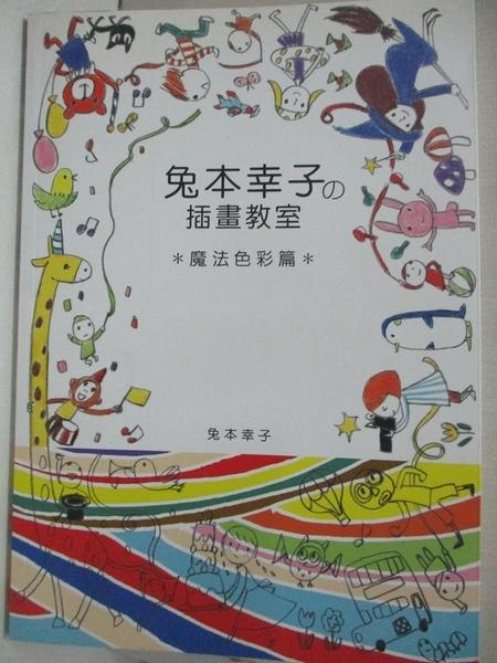 【書寶二手書T1/藝術_FRI】兔本幸子的插畫教室.魔法色彩篇_兔本幸子