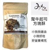 [寵樂子]《日本Michi》無添加自然派-無添加自然派-氂牛起司方塊酥35g/犬貓零食