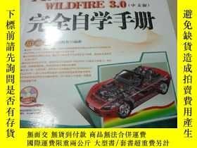 二手書博民逛書店Pro ENGINEER罕見Wildfire 3.0 中文版完全