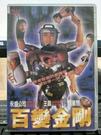 挖寶二手片-0B05-114-正版DVD-華語【百變金剛】-周星馳 王晶(直購價)