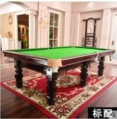 球台 家用台球桌標準型黑八桌球台室內美式黑8乒乓球桌二合一【免運】