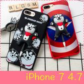【萌萌噠】iPhone 7  (4.7吋)  創意立體 發聲二哈小狗保護殼 全包矽膠軟殼 手機殼 手機套 同款指環扣