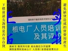 二手書博民逛書店罕見核電廠人員培訓及其評價Y9766 田佩良等譯 原子能出版社