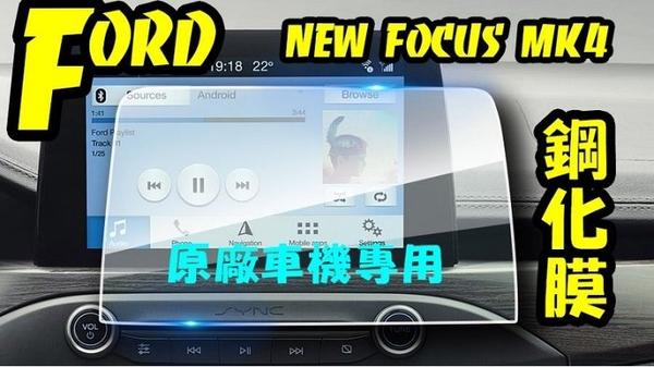 Focus 鋼化膜 8吋車機鋼化膜 | OS小舖