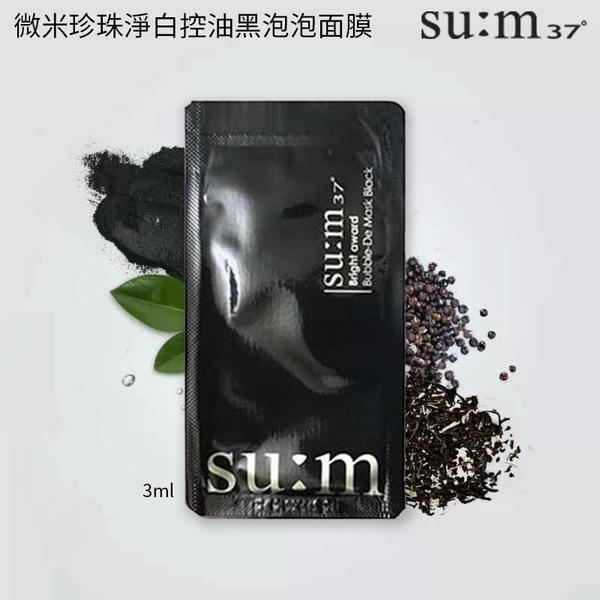 韓國 su:m37°甦秘 微米珍珠淨白控油潔膚黑泡泡面膜 4.5ml 單包體驗版 現貨 黑面膜 大S指定品牌