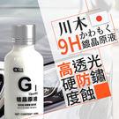 川木鍍晶原液【HCM7A1】9H超硬度高...
