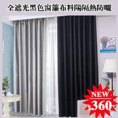 免運鉅惠兩天-全遮光黑色窗簾布料陽隔熱防曬攝影拍照臥室客廳陽台落地飄窗成品
