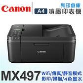 Canon PIXMA MX497 無線多功能 傳真複合機 /適用 PG-745/CL-746/PG-745XL/CL-746XL