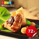 【愛不囉嗦端午節】狀元油飯 頂級干貝粽禮盒 - 72入 ( 宅配免運 )