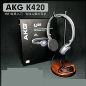 AKG/愛科技 K420 K92耳機頭戴式重低音手機便攜通用有線音樂耳機 陽光好物