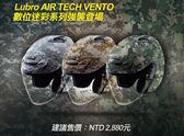 【好市吉居家生活】Lubro Helmet 數位迷彩 3/4安全帽 賽車帽 (現貨)