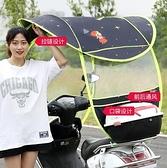 雨棚 電動車車棚雨棚電瓶車踏板摩托車擋風防曬防雨加厚遮陽傘雨篷新款【快速出貨好康八折】