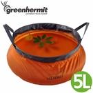 【蜂鳥 greenhermit超輕折疊水盆 橘5L】 OD6005/折疊水桶/水桶/露營