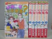 【書寶二手書T2/漫畫書_RGU】家裡小鬼有幾隻_全7集合售_富永裕美