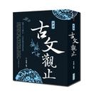 新譯古文觀止(2019年新版)