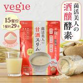 【Vegie】菌活美人甜酒釀酵素