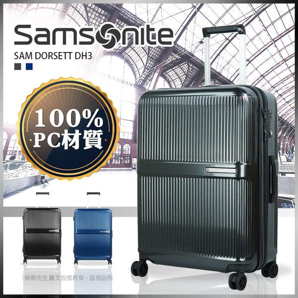 【吃軟又吃硬!買箱再送箱】新秀麗行李箱 Samsonite旅行箱 20吋登機箱  DH3