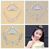 女孩皇冠頭飾小插梳兒童生日禮物水晶鑽公主發夾女童王冠可愛套裝  凱斯盾數位3c