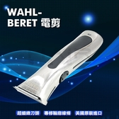 美國原裝WAHL-BERET小型電剪 推剪 電推 理髮器【HAiR美髮網】