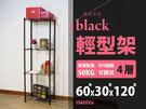 空間特工 烤漆黑 鐵架 60x30x120 輕型四層置物架 波浪架 鐵力士架 層架 書架 LB6030B4