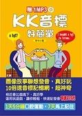 二手書博民逛書店 《【KK音標好簡單】》 R2Y ISBN:9866726312│李洋
