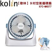 【歌林】9吋空氣循環扇/3段風速KFC-MN977 保固免運