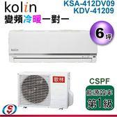 【信源】歌林 kolin 6坪變頻冷暖分離式1對1冷氣《KDV-41209+KSA-412DV09》含標準安裝