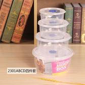 微波保鮮盒 塑膠飯盒圓餐盒透明收納盒小長方形食品盒【中秋節促銷】