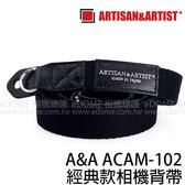 ARTISAN & ARTIST ACAM-102 黑 黑色 經典款相機背帶 (24期0利率 免運 正成公司貨) 相機肩帶 A&A