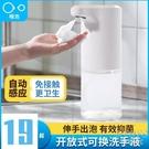 全自動洗手機智慧感應泡沫皂液器家用兒童抑菌洗手液套裝 防疫必備