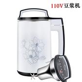 110V伏出國留學旅行美國日本加拿大台灣榨汁果汁料理多功能豆漿機
