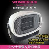 保固一年【WONDER 旺德】陶瓷 電暖器 小巧體積安全保護裝置 WH W12F 可調整旋轉135度即插即用