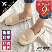 包鞋 正韓製 版型正常 二穿式 軟皮 時尚金屬 踩後跟 樂福鞋【F712961】3色 SD韓美鞋