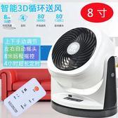 電風扇家用台式空氣對流循環扇直流變頻遙控搖頭定時靜音臥室電扇.YYJ 奇思妙想屋